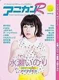 アニカンR MUSIC Vol.18 2017 SUMMER