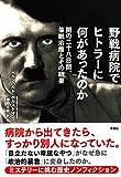 野戦病院でヒトラーに何があったのか: 闇の二十八日間、催眠治療とその結果