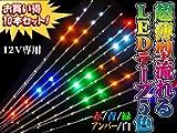 【緑】 LEDテープ 防水 LED テープ ステップモール 30cm(11SMD) ステップモール/LEDテープ/10本set/点灯/光が流れる点灯