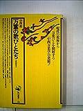 万葉の歌びとたち―万葉読本2 (1980年) (角川選書〈116〉)
