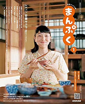 連続テレビ小説 まんぷく Part1 (NHKドラマ・ガイド)