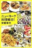 ニューヨーク料理修行!  (幻冬舎文庫)