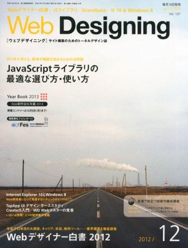 Web Designing (ウェブデザイニング) 2012年 12月号 [雑誌]の詳細を見る