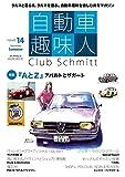 自動車趣味人 ISSUE14 (メディパルムック)