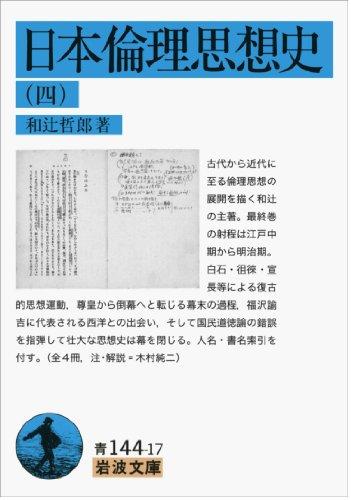 日本倫理思想史(四) (岩波文庫)の詳細を見る