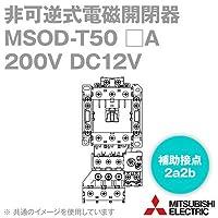 三菱電機(MITSUBISHI) MSOD-T50 15A 200V DC12V 非可逆式電磁開閉器 (補助接点2a2b 充電部保護カバー DINレール取付 ねじ取付 サーマル2素子) NN