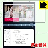 特殊素材で衝撃を吸収 衝撃吸収[反射低減]保護フィルム Yoga Book C930 (IPS液晶ディスプレイ用) 日本製