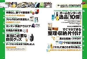 ホームセンター超活用バイブル (100%ムックシリーズ)