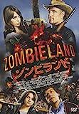 ゾンビランド[DVD]