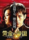 黄金の帝国 DVD-SET1[DVD]