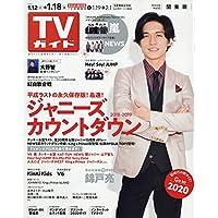週刊TVガイド (関東版) 2019年 1/18 号 [雑誌]