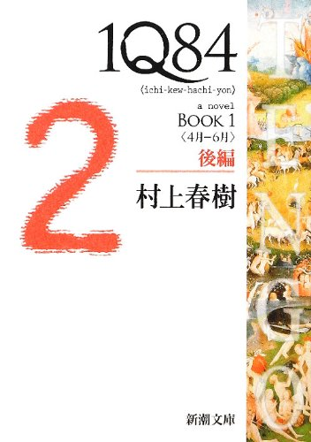 1Q84 BOOK1〈4月‐6月〉後編 (新潮文庫)の詳細を見る