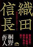 織田信長 戦国最強の軍事カリスマ (新人物文庫)