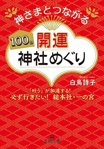 神さまとつながる100の開運神社めぐり (王様文庫)