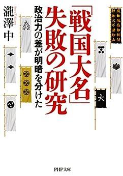 [瀧澤 中]の「戦国大名」失敗の研究 政治力の差が明暗を分けた (PHP文庫)