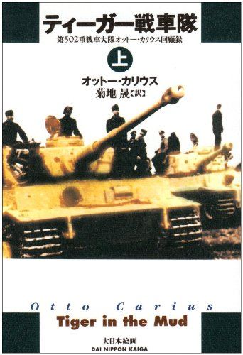 ティーガー戦車隊〈上〉—第502重戦車大隊オットー・カリウス回顧録