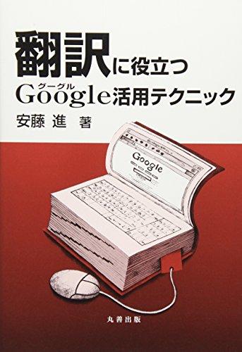 翻訳に役立つGoogle活用テクニックの詳細を見る