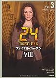 24 シーズンⅧ FinalSeason (3) (映画文庫)