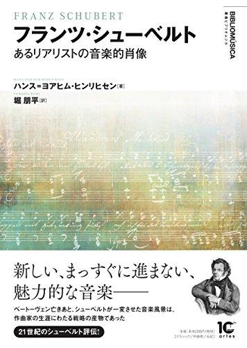 フランツ・シューベルト あるリアリストの音楽的肖像 (〈叢書ビブリオムジカ〉)