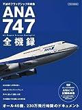 ANA747全機録 (イカロス・ムック) 画像