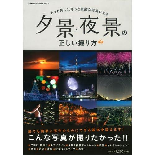 夕景・夜景の正しい撮り方 (Gakken Camera Mook)