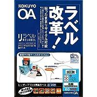 コクヨ カラーレーザー&カラーコピー用 紙ラベル A4 6面 丸型 20枚 LBP-80398 【まとめ買い3冊セット】