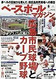 ベースボールマガジン 2019年 06 月号 特集:広島市民球場とカープ野球 ベースボール・マガジン社