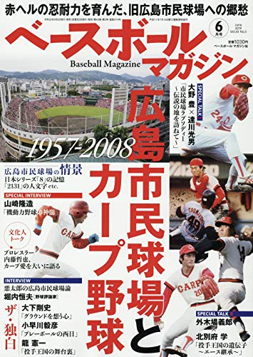 ベースボールマガジン 2019年 06 月号 特集:広島市民球場とカープ野球