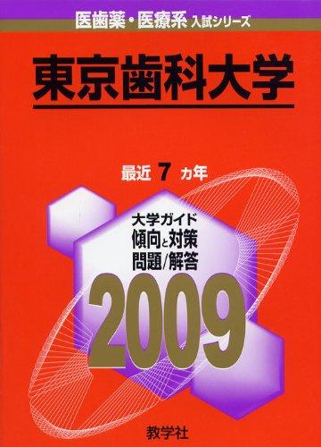 東京歯科大学 [2009年版 医歯薬・医療系入試シリーズ] (大学入試シリーズ 727)