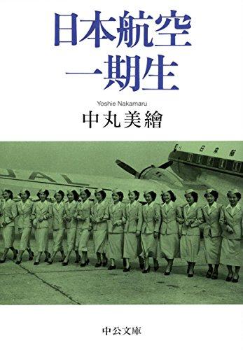 日本航空一期生 (中公文庫 な 62-2)