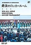 第95回全国高校サッカー選手権大会 総集編 最後のロッカールーム [DVD]
