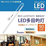 ELPA(エルパ) LED多目的灯90cm ALT-1090IR 昼光色(D)・1778600 1778600