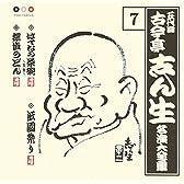 古今亭志ん生 名演大全集 7 はてなの茶碗(茶金)/祇園祭り/探偵うどん