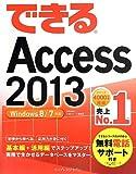 (無料電話サポート付)できるAccess 2013 Windows 8/7対応 (できるシリーズ)