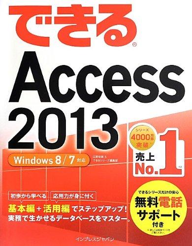 (無料電話サポート付)できるAccess 2013 Windows 8/7対応 (できるシリーズ)の詳細を見る