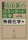 坂田薫のスタンダード化学 - 無機化学編