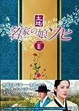名家の娘 ソヒ DVD-BOX 2[DVD]