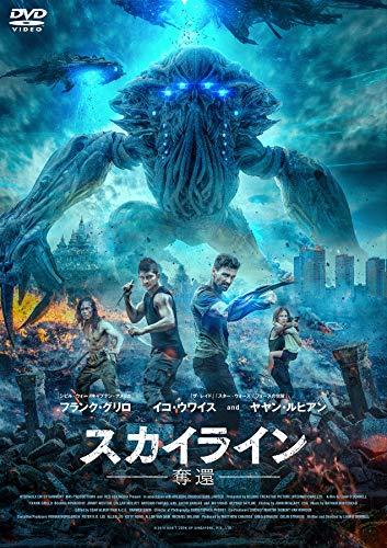 【Amazon.co.jp限定】スカイライン-奪還- (非売品プレス付) [DVD]