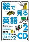 絵で見る英語 Book 2 リスニングCD (スルーピクチャーズシリーズ)