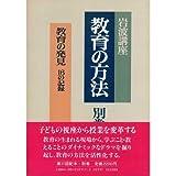 岩波講座 教育の方法〈別巻〉教育の発見―16の記録