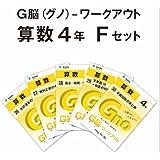 G脳(グノ)-ワークアウト4年算数 Fセット(No.26~30)