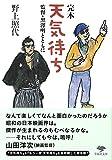 文庫 完本天気待ち: 監督・黒澤明とともに (草思社文庫)