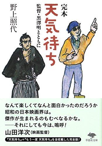 文庫 完本天気待ち: 監督・黒澤明とともに (草思社文庫)の詳細を見る