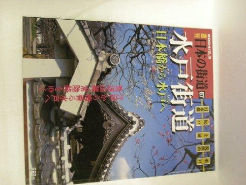 週刊 日本の街道(87)水戸街道 日本橋から水戸へ