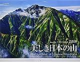 カレンダー2018 美しき日本の山 (ヤマケイカレンダー2018)