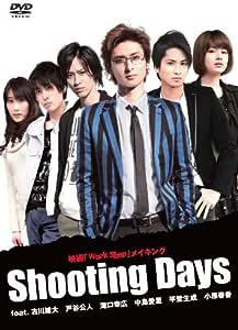 映画「work shop」メイキング Shooting Days feat. 古川雄大 戸谷公人 滝口幸広 中島愛里 平埜生成 小原春香 [DVD]