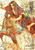 桜霞の神隠し / 凛 紫水 のシリーズ情報を見る
