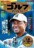 週刊ゴルフダイジェスト 2018年 08/28号 [雑誌]