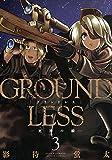 GROUNDLESS(3)-死神の瞳- (アクションコミックス)