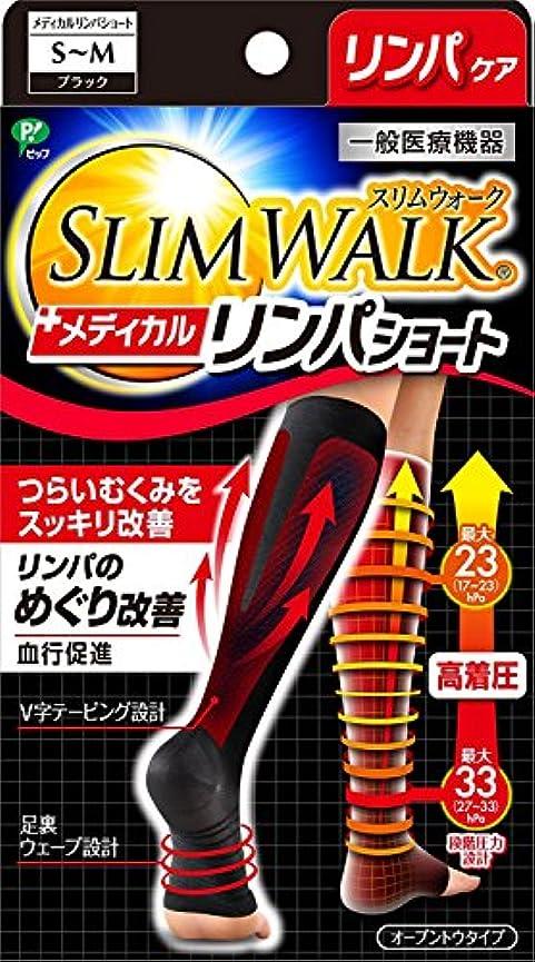 視聴者足音ありがたいスリムウォーク メディカルリンパソックス ショートタイプ ブラック S~Mサイズ(SLIM WALK,medical lymph short,SM)
